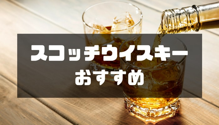 スコッチウイスキーのおすすめ-min