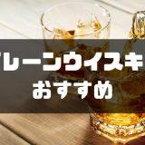 グレーンウイスキーのおすすめ-min