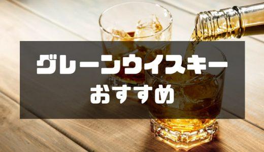 【人気】グレーンウイスキーのおすすめ銘柄!有名と安い銘柄を紹介