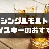 シングルモルトウイスキーのおすすめ-min
