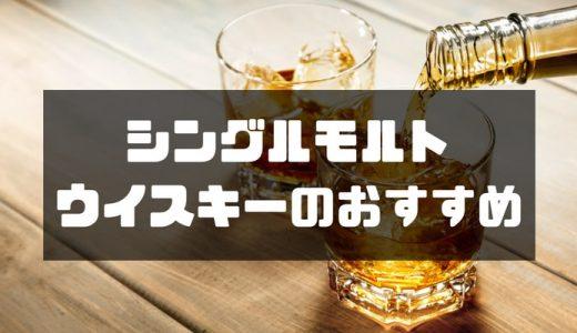 【人気】シングルモルトウイスキーのおすすめ銘柄!有名と安い銘柄を紹介
