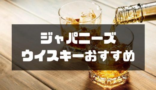 【人気】ジャパニーズウイスキーのおすすめ銘柄!どこのメーカーのウイスキーが有名?