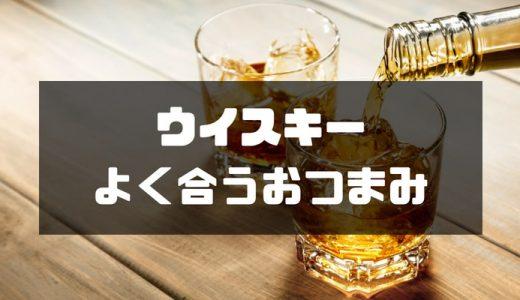【より美味しく飲めるツマミ】ウイスキーを飲む時に合わせて食べたいおつまみとレシピ
