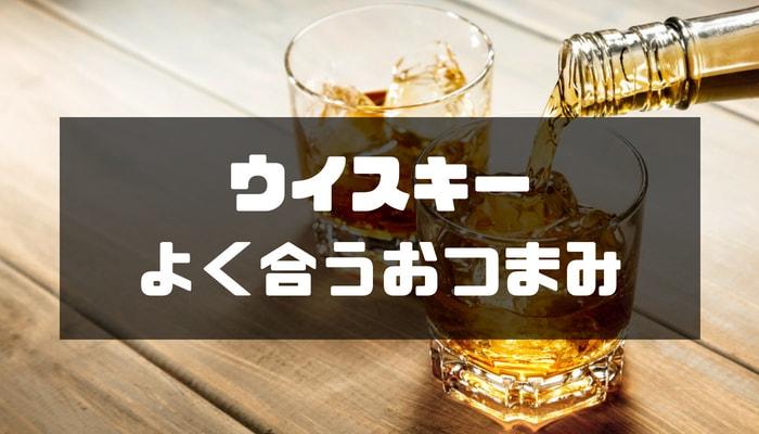 ウイスキーによく合うおつまみ-min