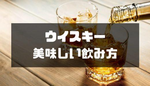 【知ってますか?】ウイスキーの美味しい飲み方!初心者が知っておきたい頼み方