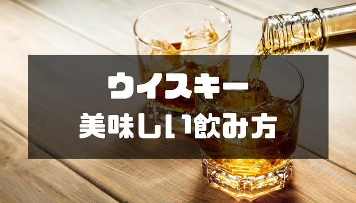 ウイスキーの美味しい飲み方-min
