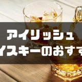 アイリッシュウイスキーのおすすめ-min