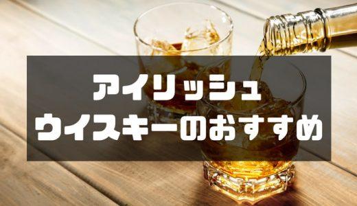 【人気】アイリッシュウイスキーのおすすめ銘柄!どこのメーカーのウイスキーが有名?