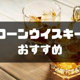 コーンウイスキーのおすすめ-min
