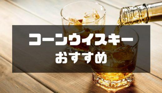 【人気】コーンウイスキーのおすすめ銘柄!有名と安い銘柄を紹介