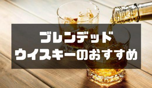 【人気】ブレンデッドウイスキーのおすすめ銘柄!有名と安い銘柄を紹介