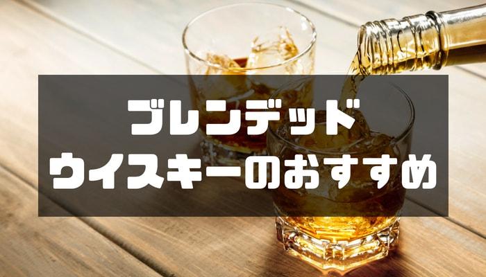 ブレンデッドウイスキーのおすすめ-min