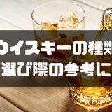 ウイスキーの種類-min