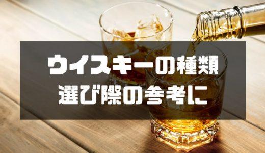 ウイスキーの種類を知って選ぶ際に活かそう!自分にあうウイスキーとは