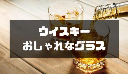 【贈り物にもおすすめ】おしゃれなウイスキーグラス!やはりバカラが人気?