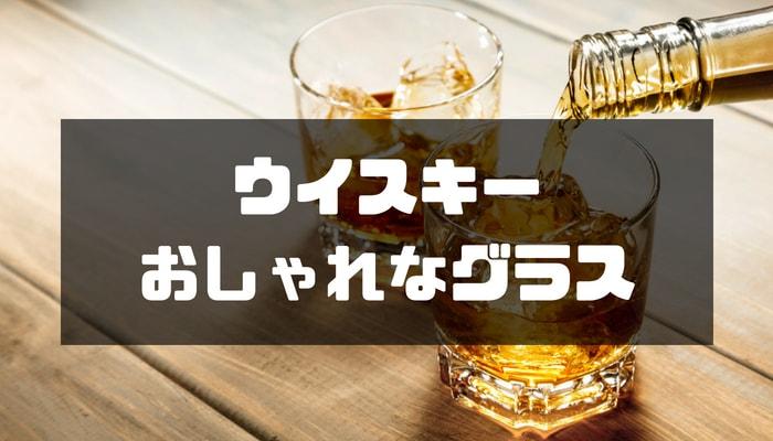 ウイスキーおしゃれなグラス-min
