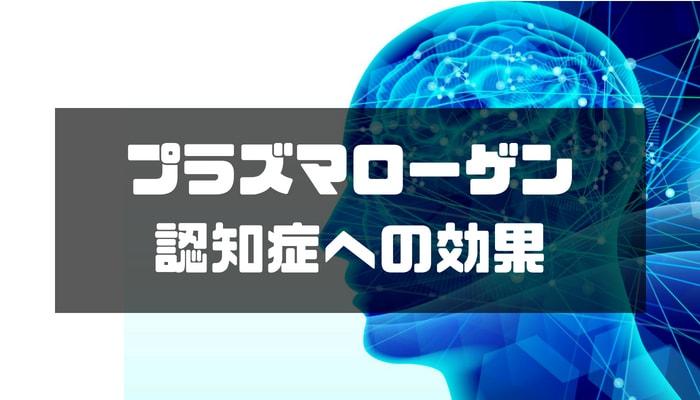 プラズマローゲンの認知症への効果・効能-min