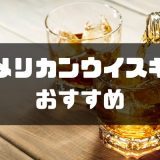 アメリカンウイスキーのおすすめ-min