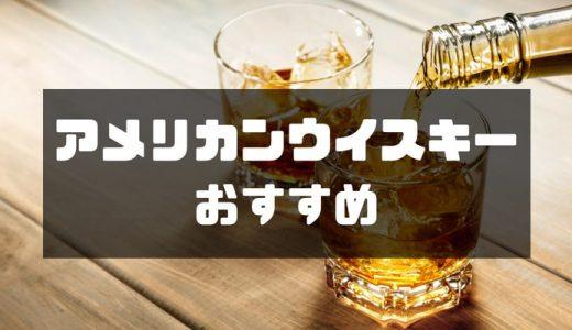 【人気】アメリカンウイスキーのおすすめ銘柄!どこのメーカーのウイスキーが有名?