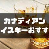 カナディアンウイスキーのおすすめ-min