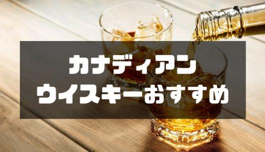 【人気】カナディアンウイスキーのおすすめ銘柄!どこのメーカーのウイスキーが有名?