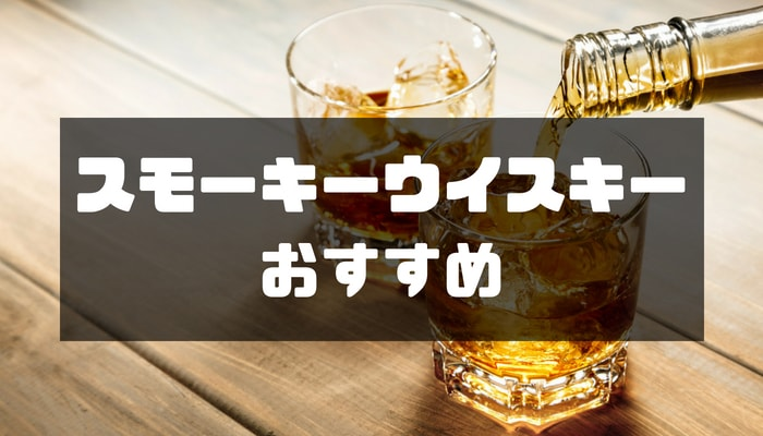 スモーキーウイスキーのおすすめ-min