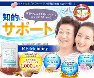 リメモリーのサプリ