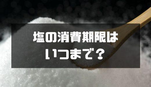 【いつまで食べれる?】塩に賞味期限はあるの?
