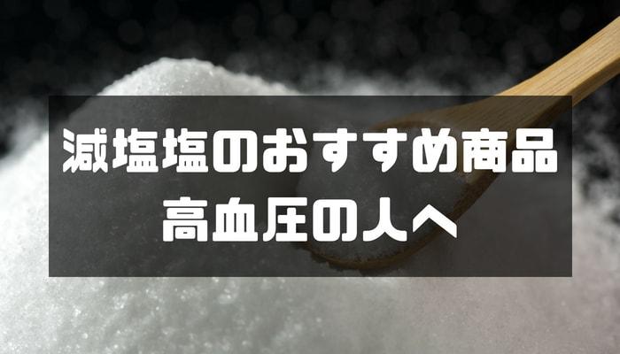 減塩塩のおすすめ商品-min