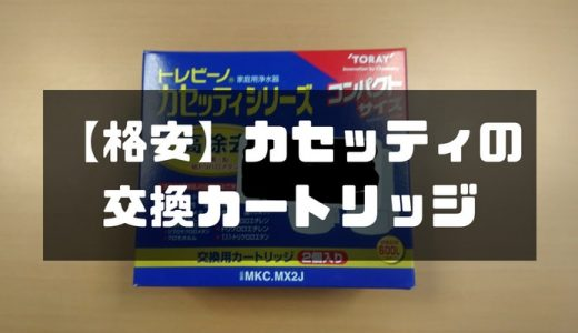 【格安】トレビーノ カセッティ MK206SMXの交換カートリッジはココが安くて安心して買える!