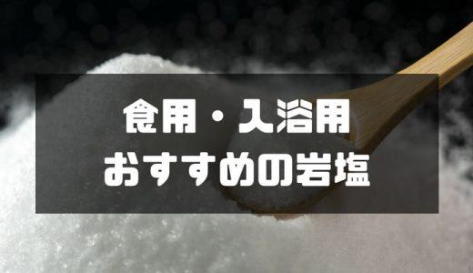 【食用・入浴剤】岩塩のおすすめ商品はコレ!