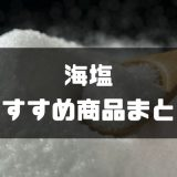 海塩のおすすめ-min