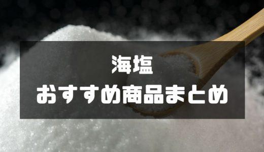 海水から作られた海塩のおすすめはコレ!