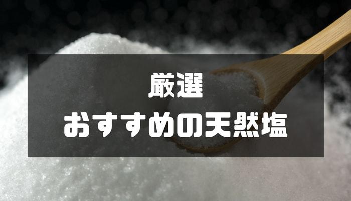 厳選おすすめの天然塩-min
