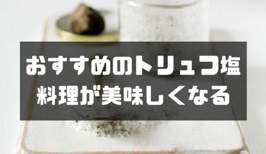【高評価】トリュフ塩のおすすめ商品まとめ!口コミで評判のトリュフ塩はコレ