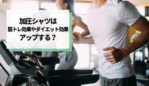【実際どう?】加圧シャツの効果で筋トレ効果やダイエット効果はアップできる?