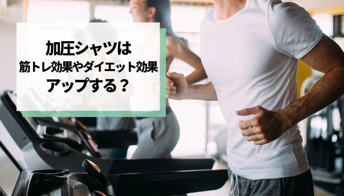 加圧シャツは筋トレ効果やダイエット効果がアップできる?