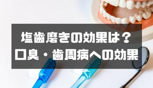 【ホント?】歯磨き粉を使わない塩歯磨きの効果は?塩の歯磨き粉で磨くメリット