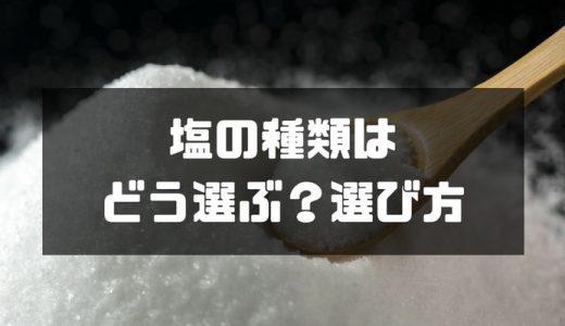 塩の種類はどうやって選ぶ?それぞれの塩の違いを知って選び方に役立てよう