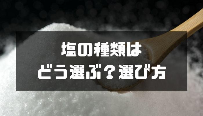 塩の種類から選び方-min
