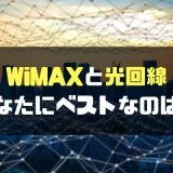 WiMAXと光回線であなたにベストな回線は?-min