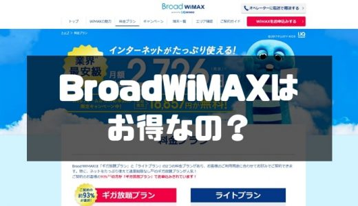 BroadWiMAXと他プロバイダを比較!BroadWiMAXはお得なの?