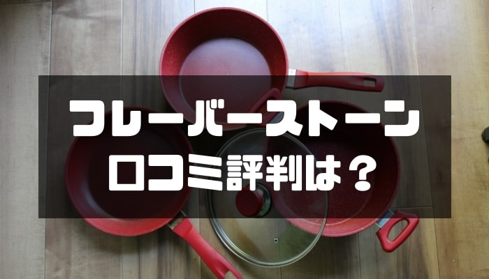 フレーバーストーンの口コミ評判-min