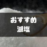 おすすめの湖塩-min