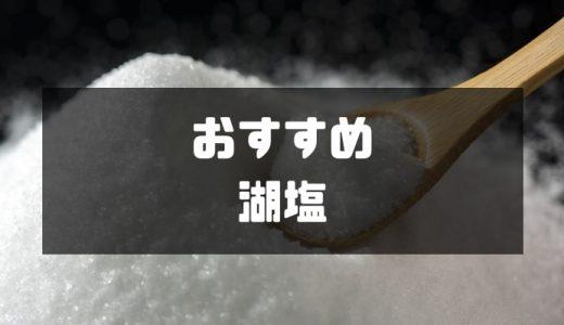 おすすめの湖塩を見つけた!死海産、ウユニ、デボラどこの塩湖がいいの?