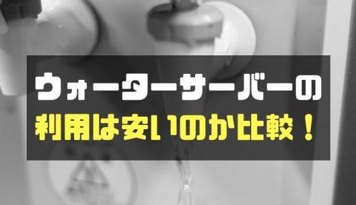【知らなきゃ損】ウォーターサーバーの利用は安いのか比較!ペットボトル、浄水器でコスパがいいのは?