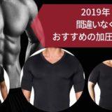 2019年におすすめの加圧シャツ