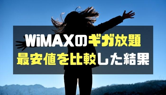 WiMAXのギガ放題の最安値を比較した結果-min