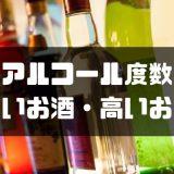 アルコール度数が低いお酒、高いお酒の一覧-min