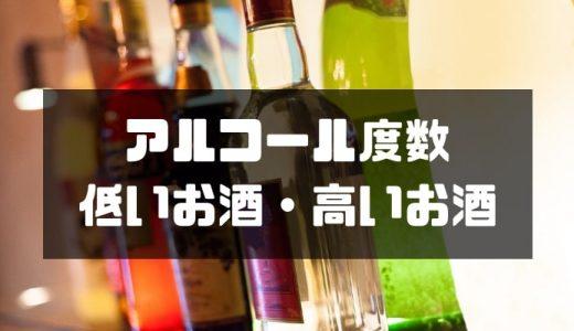 アルコール度数が低いお酒、高いお酒の一覧!最高に度数が高い酒は何?